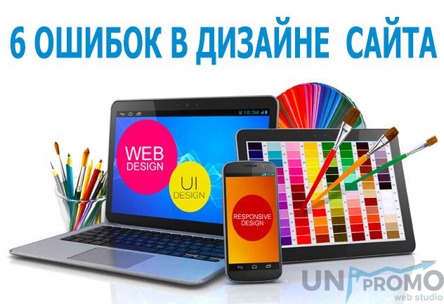 web-designoshibki